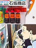 【石坂商店】イエスとブッダが驚いた自販機で売られている「もとだれ」の販売店。こちらでは全国から集めた地元の調味料や漬け物、塩麹などが売られている。「もとだれ」は30年前に店主が自ら開発したものだ。