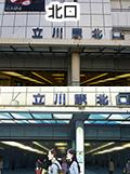 【北口】イエスとブッダが買い物へ出かけるシーンでは、立川駅北口を通過。