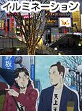 【イルミネーション】冬のシーンでは立川駅前を彩るイルミネーションが登場。実際のイルミネーションを参考に描かれている。