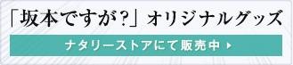 「坂本ですが?」オリジナルグッズ  ナタリーストアにて販売中
