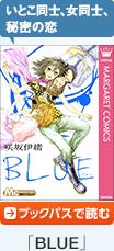 咲坂伊緒「BLUE」