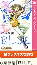 咲坂伊緒「BLUE」ブックパスで読む