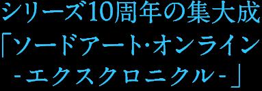シリーズ10周年の集大成「ソードアート・オンライン -エクスクロニクル-」