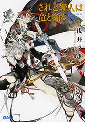2008年5月に小学館ガガガ文庫より刊行された「されど罪人は竜と踊る」1巻。