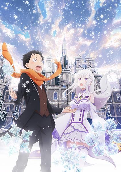 「Re:ゼロから始める異世界生活 Memory Snow」