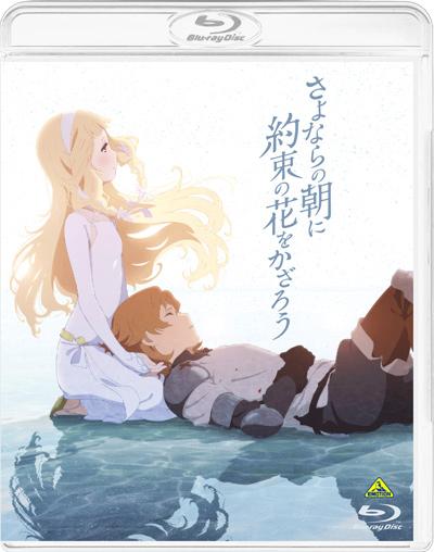 「さよならの朝に約束の花をかざろう」通常版 Blu-ray