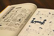 新聞っぽいザラ紙を使用した巻末ページ。