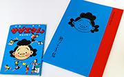 「サザエさん」単行本1巻(左)と「町子手帖」(右)。
