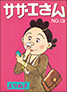 13巻 / Amazon.co.jpへ