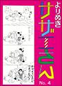 4巻 / Amazon.co.jpへ
