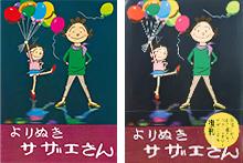 オリジナル版の「よりぬきサザエさん」1巻(左)と、復刻版の「よりぬきサザエさん」1巻(右)。