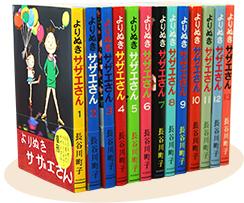 「よりぬきサザエさん」全13巻