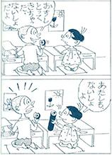 マンガ版のワカメちゃんは、アニメ版よりも少しイタズラっ子。