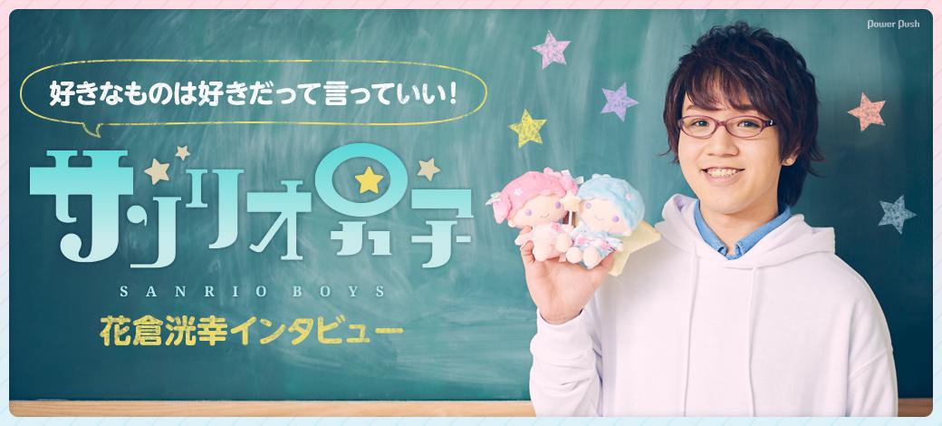 「サンリオ男子」花倉洸幸インタビュー|好きなものは好きだって言っていい!