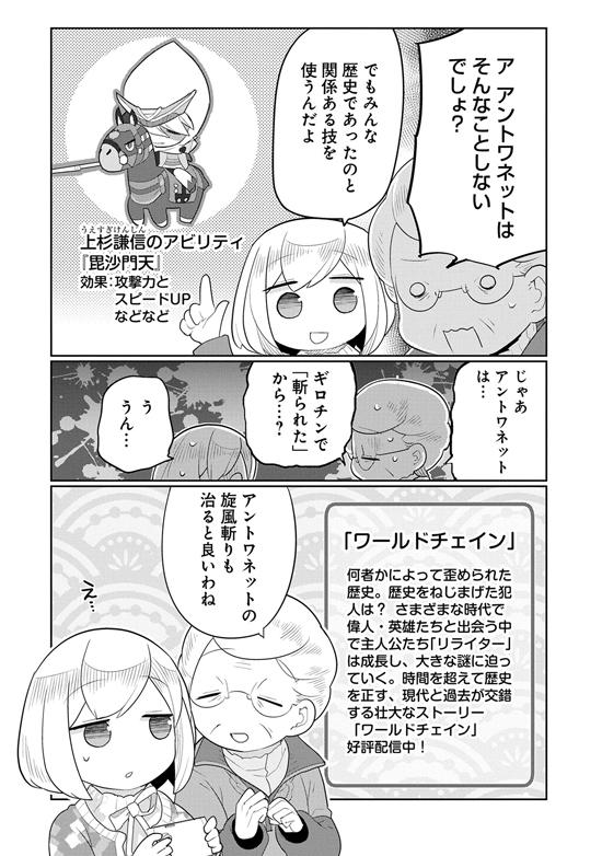 ワールドチェイン編