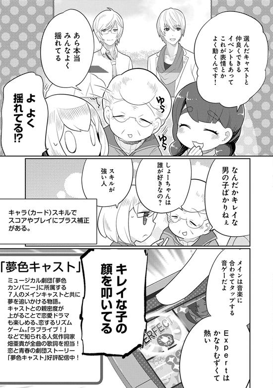 夢色キャスト編