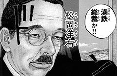 3巻からは舞台が現代日本から1938年の満州へと移る。