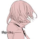 「孤独の分け前」配信ジャケット