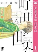 安藤ゆき「町田くんの世界」1巻
