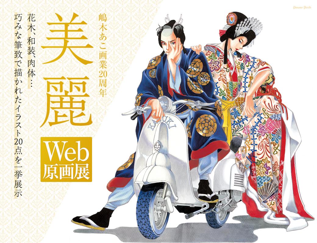 美麗Web原画展 嶋木あこ画業20周年 花木、和装、肉体…巧みな筆致で描かれたイラスト20点を一挙展示