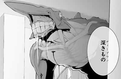 怪物「深きもの(ディープワン)」が登場した第2話のラストシーン。