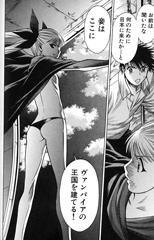 「ダンス イン ザ ヴァンパイアバンド」1巻より、ミナ姫。