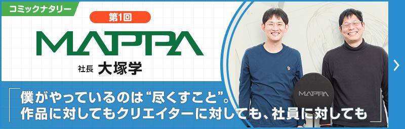 第1回 P.A.WORKS 堀川憲司×MAPPA 大塚学