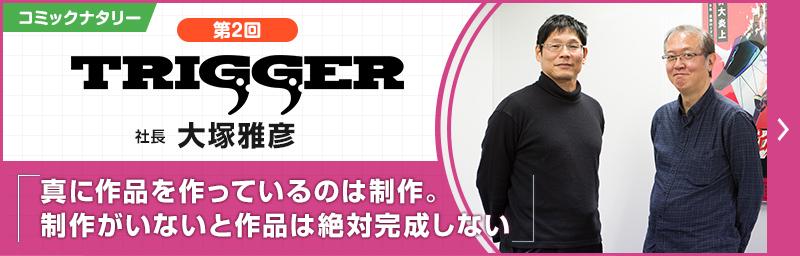 第2回 P.A.WORKS 堀川憲司×TRIGGER 大塚雅彦