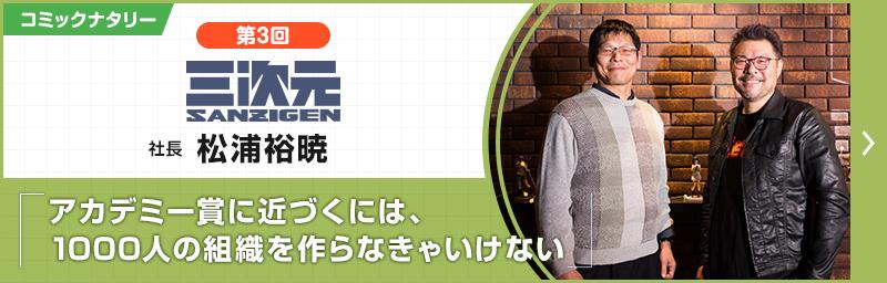 第2回 P.A.WORKS 堀川憲司×サンジゲン 松浦裕暁