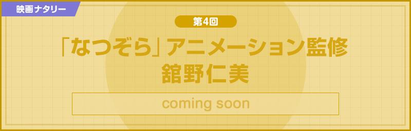 第4回 P.A.WORKS 堀川憲司×「なつぞら」アニメーション監修 舘野仁美 coming soon