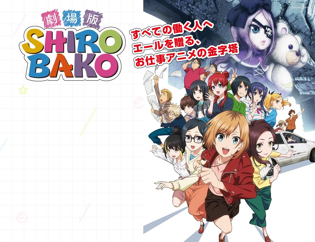 劇場版「SHIROBAKO」特集|すべての働く人へエールを贈る、お仕事アニメの金字塔