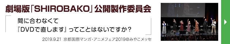 劇場版『SHIROBAKO』公開製作委員会