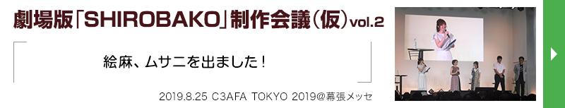劇場版『SHIROBAKO』制作会議(仮)vol.2