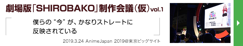 劇場版『SHIROBAKO』制作会議(仮)vol.1
