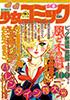 少女コミック1976年10号の表紙。