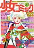 少女コミック1978年23号の表紙。