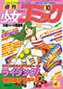 少女コミック1981年10号の表紙。