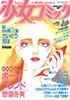 少女コミック1985年14号の表紙。