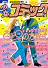 少女コミック1986年21号の表紙。