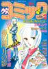 少女コミック1987年3号の表紙。