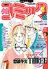 少女コミック1988年12号の表紙。