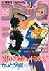 少女コミック1990年1号の表紙。