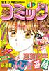少女コミック1992年1号の表紙。