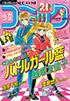 少女コミック1992年21号の表紙。