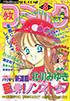 少女コミック1993年3号の表紙。
