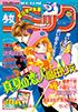 少女コミック1994年3号の表紙。
