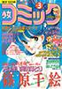 少女コミック1995年3号の表紙。