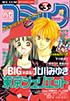 少女コミック1996年3号の表紙。