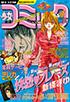 少女コミック1997年3号の表紙。