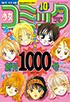少女コミック1998年10号の表紙。